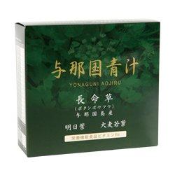 画像1: 沖縄与那国産|長命草の与那国青汁(抹茶味)|30包入