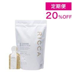 画像1: 【定期便/毎月お届け】RICCA(リッカ)320000プラセンタドリンク 【スマートパック30包タイプ】