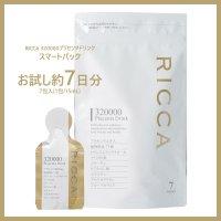 【今だけ送料無料】リッカ|320000プラセンタドリンク|スマートパック(7日分)